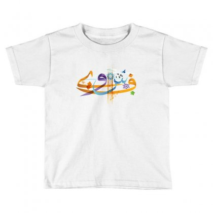 Arabic Calligraphy Creative Collage Toddler T-shirt Designed By Lion Star Art