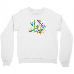 Arabic calligraphy creative collage Crewneck Sweatshirt | Artistshot
