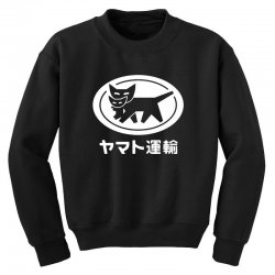 yamato transfer transport Youth Sweatshirt | Artistshot