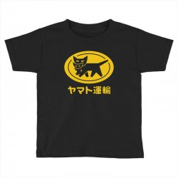yamato transfer transport Toddler T-shirt | Artistshot