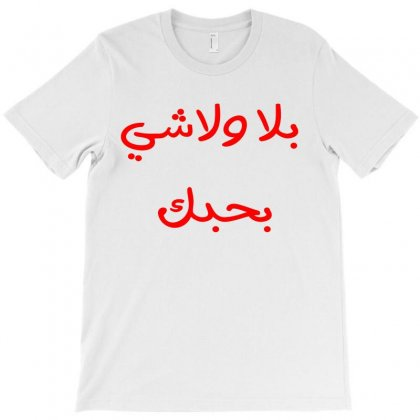 Without Any Thing I Love You T-shirt Designed By Emadaldeans