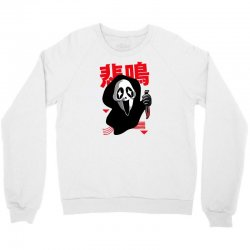kawaii scream Crewneck Sweatshirt | Artistshot
