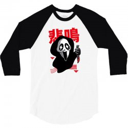 kawaii scream 3/4 Sleeve Shirt | Artistshot