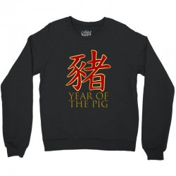 year of the pig Crewneck Sweatshirt | Artistshot