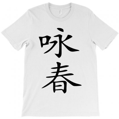 Wing Chun Chinese Kung Fu Calligraphy Black T-shirt Designed By Papa Boutique