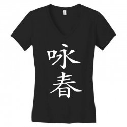 wing chun chinese kung fu calligraphy white Women's V-Neck T-Shirt | Artistshot