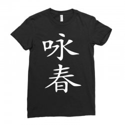 wing chun chinese kung fu calligraphy white Ladies Fitted T-Shirt | Artistshot