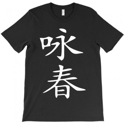 Wing Chun Chinese Kung Fu Calligraphy White T-shirt Designed By Papa Boutique