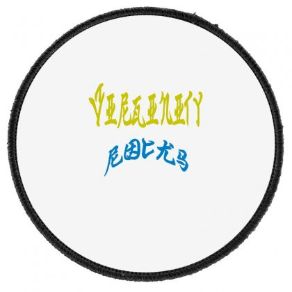 Virginity Rock 3 Round Patch Designed By Acoy