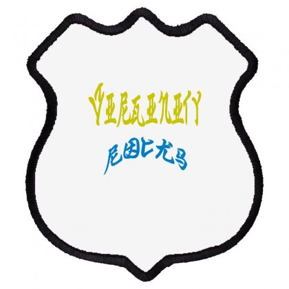 Virginity Rock 3 Shield Patch Designed By Acoy
